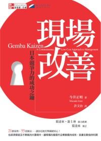 現場改善:日本競爭力的成功之鑰
