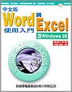 中文版 WORD 與 EXCE...