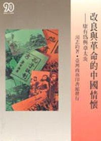 改良與革命的中國情懷 /