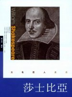 莎士比亞 William Shakespeare