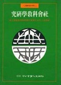 社會科教學研究 /
