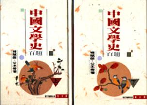 中國文學史百題