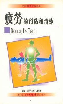 疲勞的預防和治療