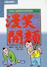 中國歷代幽默諷刺故事總集