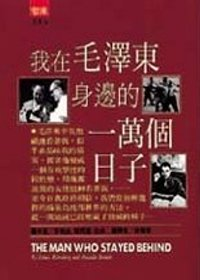 我在毛澤東身邊的一萬個日子