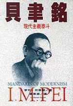 貝聿銘 -- 現代主義泰斗