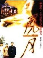 風月:陳凱歌.王安憶的文學電影劇本