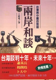 兩岸和談:台灣與中國的對話