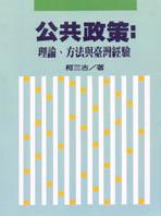 公共政策:理論、方法與台灣經驗