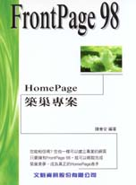 HomePage築巢專案:FrontPage 98