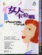 女人卡位戰:一本成熟女寫給勁爆女的工作生活書