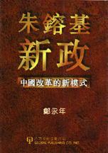 朱鎔基新政:中國改革的新模式
