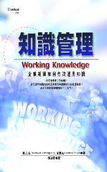 知識管理:有效運用知識,創造競爭優勢
