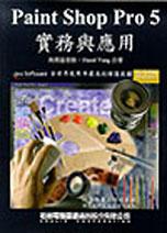 Paint Shop Pro 5實務與應用