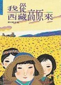 我從西藏高原來 /