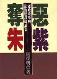 惡紫奪朱:憲政改革與法治建設時論集