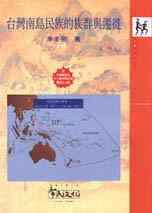 臺灣南島民族的族群與遷徙