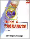 Delphi 4資料庫程式開發實務
