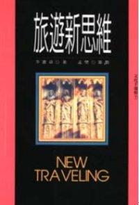 旅遊新思維 =  New travelling /