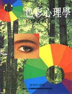 色彩心理學 :  初學者指南 /