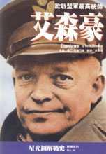 艾森豪:歐戰盟軍最高統帥