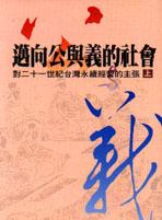 邁向公與義的社會:對二十一世紀台灣永續經營的主張