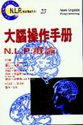 大腦操作手冊:N. L. P.概論