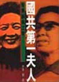 國共第一夫人:宋美齡與江青