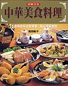 中華美食料理