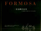 Formosa-一座島嶼的故事