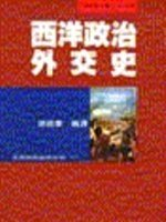 西洋政治外交史 /