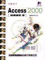 攻心為上,Access 2000財務會計篇