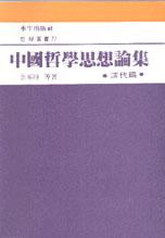中國哲學思想論集