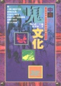 中國的鬼文化