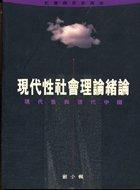 現代性社會理論緒論:現代性與現代中國