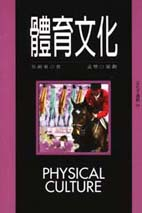 體育文化 = Physical culture