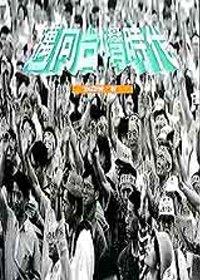 邁向台灣時代