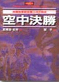 空中決勝 :  美國陸軍航空軍二次大戰史 /