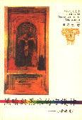 世界文化叢書(4)-黑暗與愚昧的守護神:宗教裁