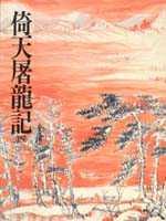 倚天屠龍記(四)(平19)