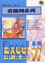 Excel 97中文版