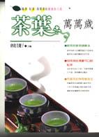 茶葉萬萬歲:綠茶.紅茶.荷葉荼