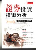 證券投資技術分析