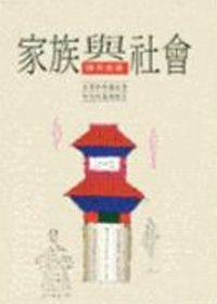 家族與社會:台灣與中國社會研究的基礎理念
