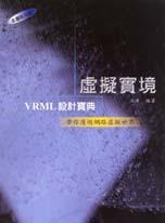 VRML設計寶典
