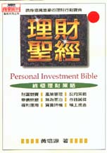 理財聖經 :  終極理財策略 /