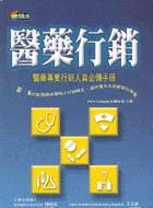 醫藥行銷:醫藥專業行銷人員必備手冊