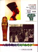 """人類早期文明的""""木乃伊"""" :  古埃及文化求實 /"""