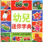 幼兒迷你字典 /