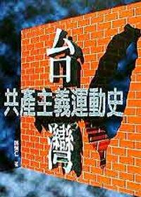 臺灣共產主義運動史